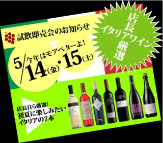 イタリアワインPOP(部品).png